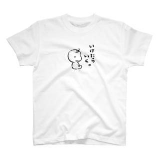 パフォーマンスユニット マジメイトの行く気がない人のTシャツ T-shirts