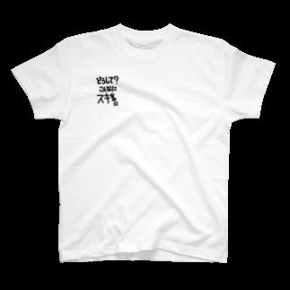 paripari_pizzaのヘラ子の日常(どうして?こんなに好きなのに) T-shirts