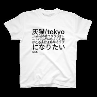 灰猫の灰猫 ( tokyo_haine )の首つりうさぎ トートバッグ ∞ちょっと肩がこるんだよね早くラクになりたいなぁ T-shirts