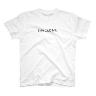 あいさつシリーズ 普通ver. 表裏印刷 T-shirts