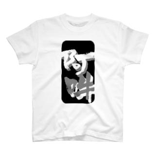 阿吽 T-shirts