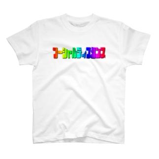 ゲーミングソーシャルディスタンス T-shirts