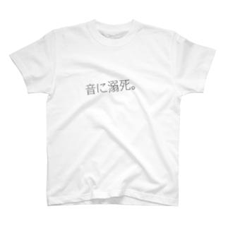 音に溺死。 T-shirts