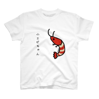 小エビちゃん T-shirts