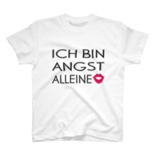 『ひとりじゃ不安なの!』 T-shirts