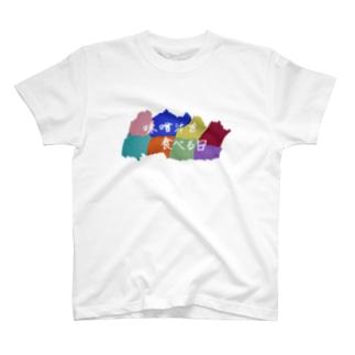 味噌汁を食べる日 T-shirts