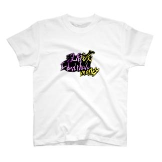 没有钱(I don't have money)① T-shirts