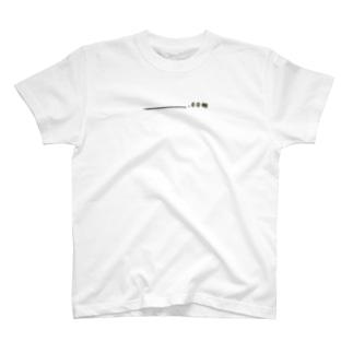 好きな言葉.com T-shirts