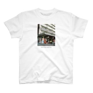 月刊少女団地#2 | Natita Ito T-shirts