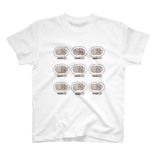 正義の味方になりたいのおつカレーライス🍛 T-shirts