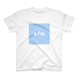 ヨーグルト T-Shirt