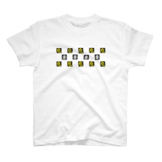 謎需要Tシャツ(危毒) T-shirts