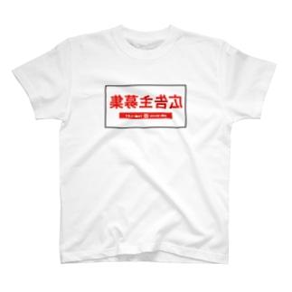 広告主募集 Tシャツ(反転) T-shirts