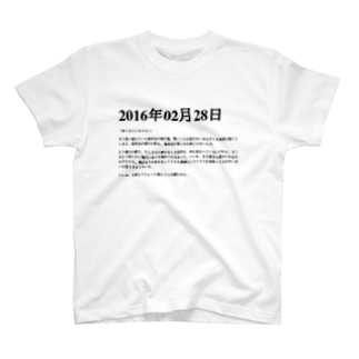 2016年02月28日16時34分 T-shirts
