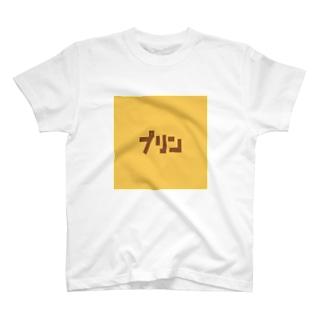 プリン🍮 T-shirts