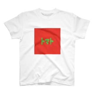 トマト🍅 T-shirts