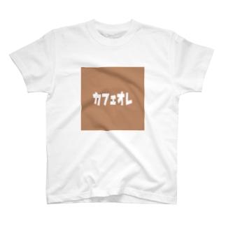かふぇおれ T-shirts