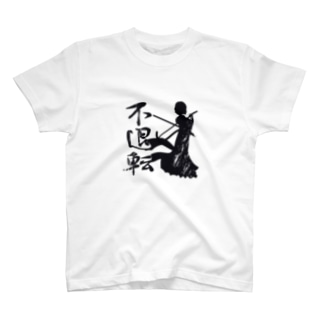 徳島 不退転の女神 T-shirts