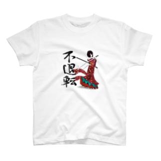 不退転の女神 T-shirts
