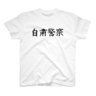 自粛警察(横) T-shirts