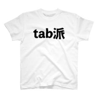 インデントはtab派 T-shirts