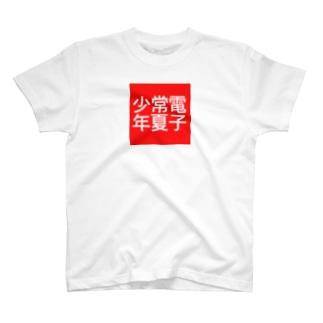 電子常夏少年 T-shirts