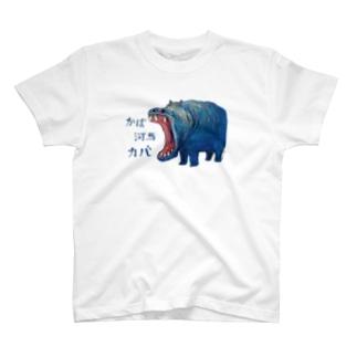 かば河馬カバ T-shirts