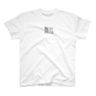 リモート授業だいすき T-shirts