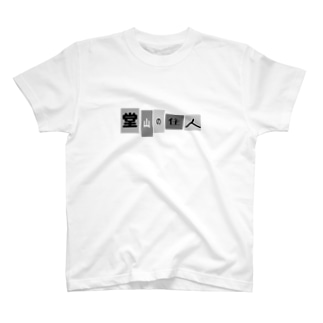 堂山の住人(非公式) T-shirts