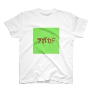 アボカド🥑 T-Shirt