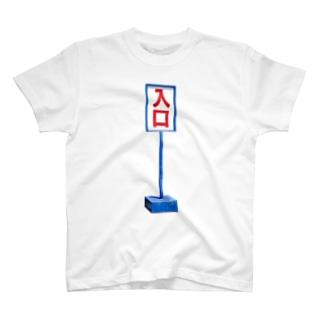 入口 T-shirts