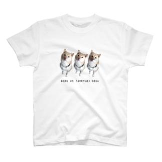 3連たけゆき(実写・文字入り) T-shirts