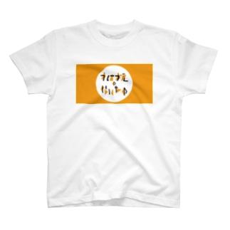 かけがえのないもの T-shirts