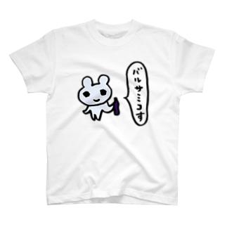 バルサミコす T-shirts