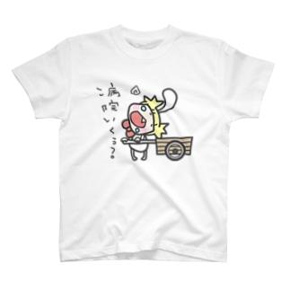 くるぽんうーにゃ『病院いくぅ?』 T-shirts
