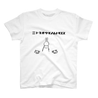 ニトヲオウモノイットモエズ T-shirts