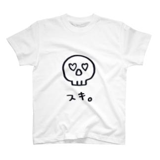 恋するガイコツくん。 T-shirts