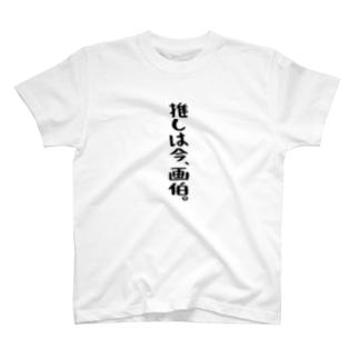 「推しは画伯」 T-shirts