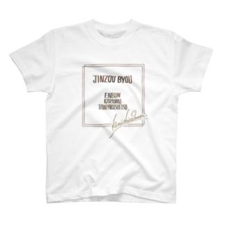 腎臓病(シンプル) T-shirts