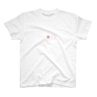 ここが急所 T-shirts