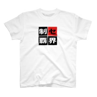 「セ界制覇」 T-shirts