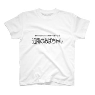 設定の細かい家族ごっこ【近所のおばちゃん】 T-shirts