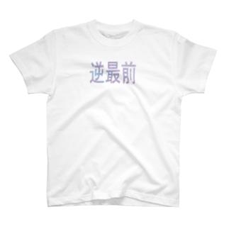 逆最前 T-shirts