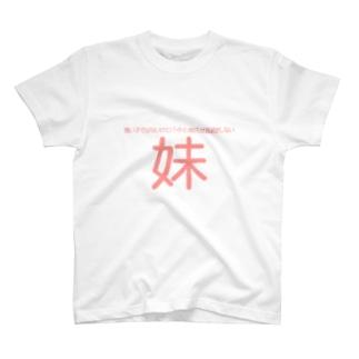 設定の細かい家族ごっこ【妹】 T-shirts