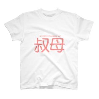設定の細かい家族ごっこ【叔母】 T-shirts