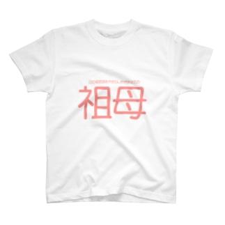 設定の細かい家族ごっこ【祖母】1 T-shirts