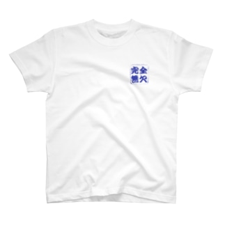 完全無欠 T-shirts