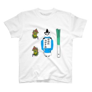 おのれコロナめ T-shirts