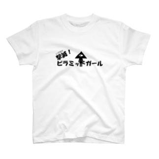撃滅!ピラミッドガール T-shirts
