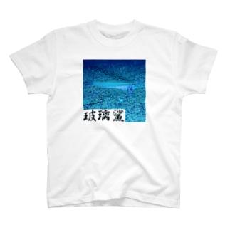 玻璃鯊 Tシャツ T-shirts